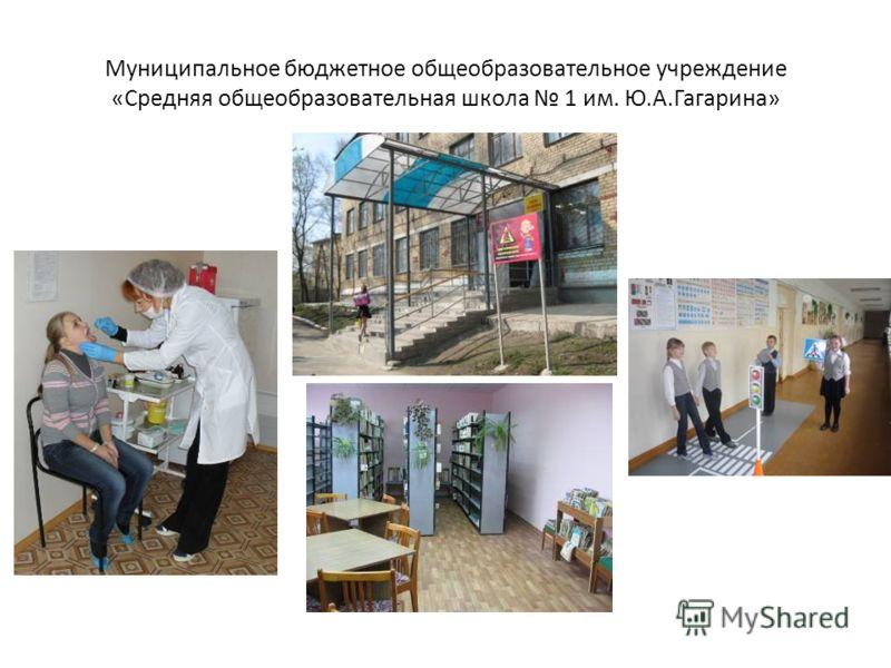 Муниципальное бюджетное общеобразовательное учреждение «Средняя общеобразовательная школа 1 им. Ю.А.Гагарина»
