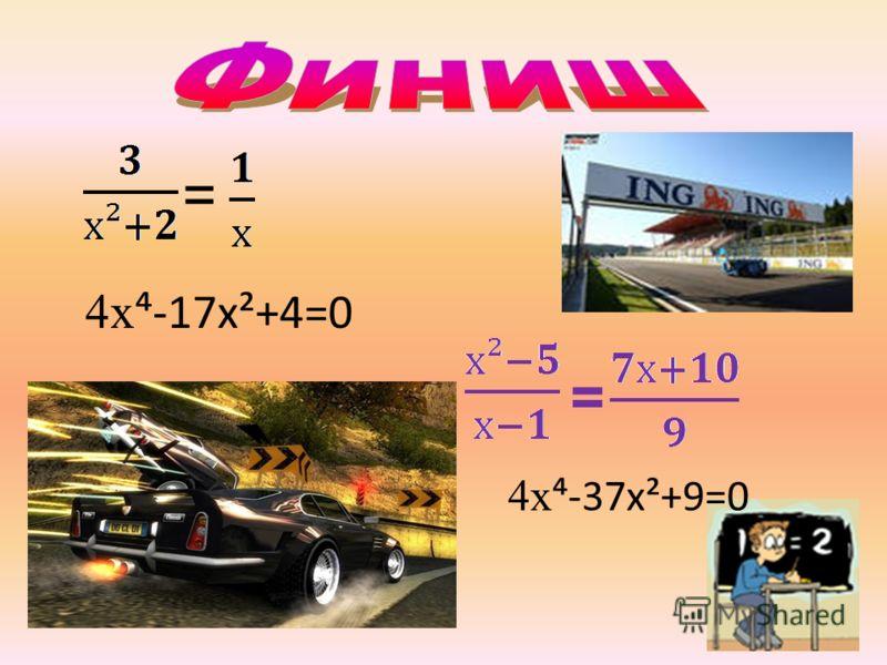 = = 4х -17х²+4=0 4х -37х²+9=0