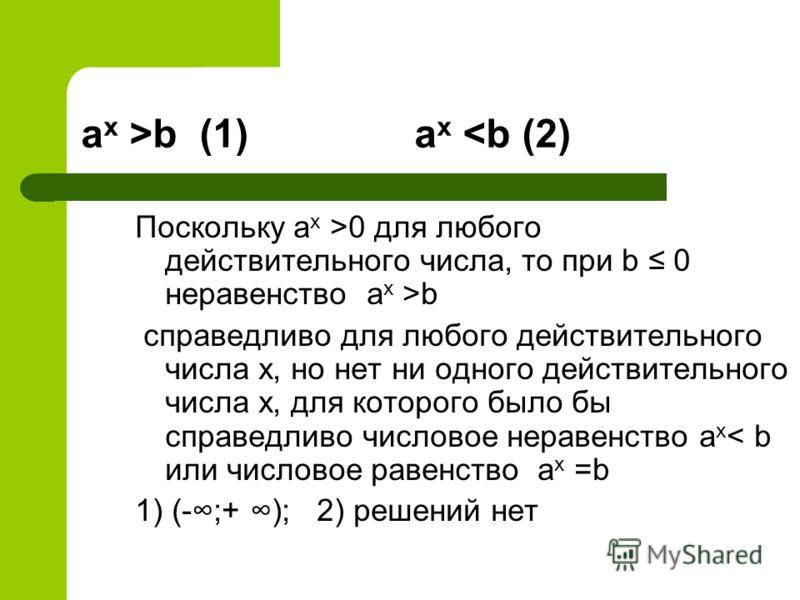 a x >b (1) a x 0 для любого действительного числа, то при b 0 неравенство a x >b справедливо для любого действительного числа х, но нет ни одного действительного числа х, для которого было бы справедливо числовое неравенство a x < b или числовое раве