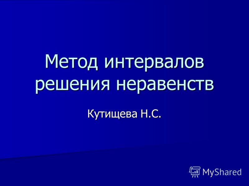 Метод интервалов решения неравенств Кутищева Н.С.