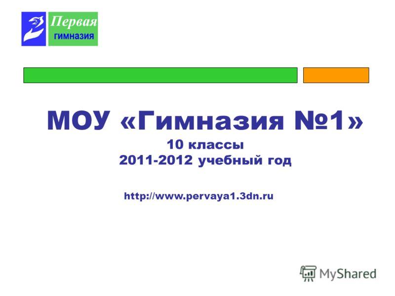 МОУ «Гимназия 1» 10 классы 2011-2012 учебный год http://www.pervaya1.3dn.ru