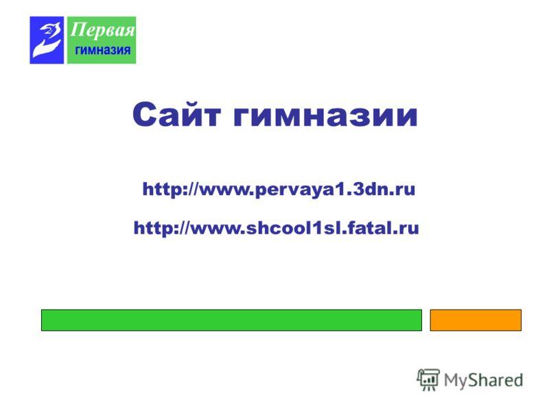 Сайт гимназии http://www.pervaya1.3dn.ru http://www.shcool1sl.fatal.ru