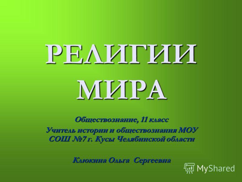 Программа Обществознание 11 Класс Кравченко