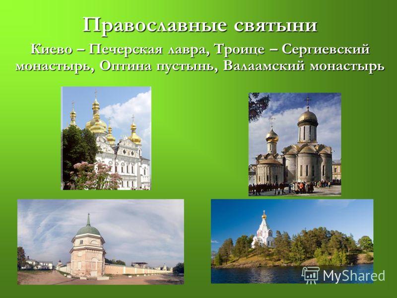 Православные святыни Киево – Печерская лавра, Троице – Сергиевский монастырь, Оптина пустынь, Валаамский монастырь