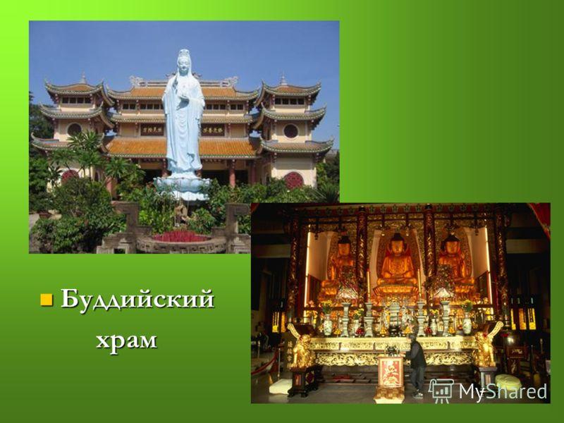 Буддийский Буддийскийхрам