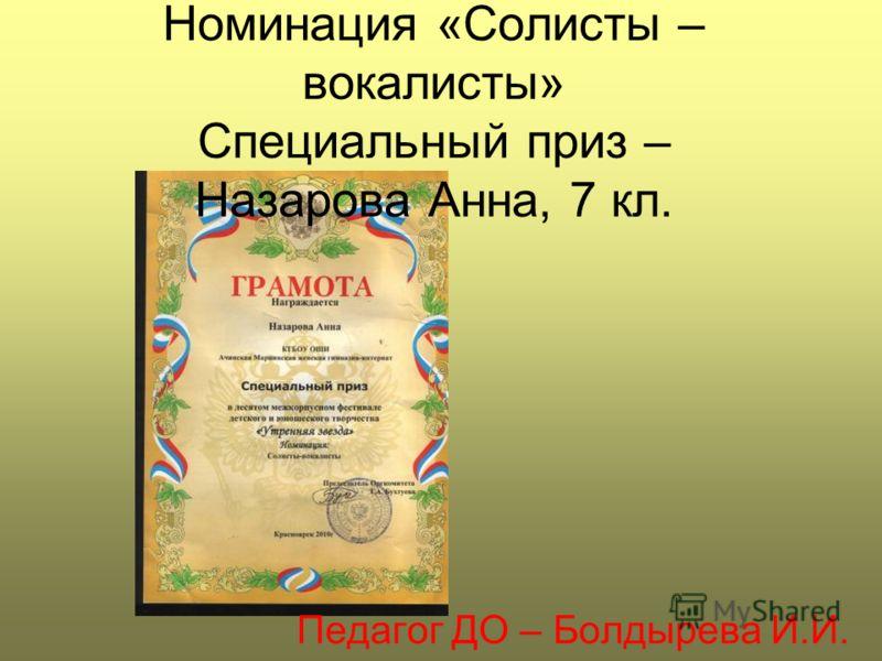 Номинация «Солисты – вокалисты» Специальный приз – Назарова Анна, 7 кл. Педагог ДО – Болдырева И.И.