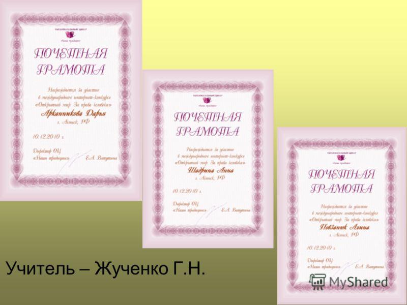 Учитель – Жученко Г.Н.