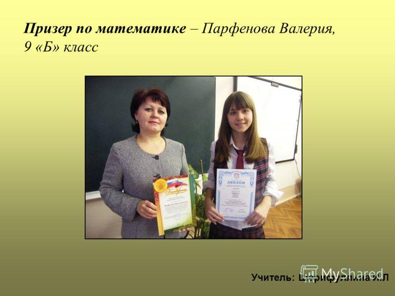 Призер по математике – Парфенова Валерия, 9 «Б» класс Учитель: Шарифуллина И.Л