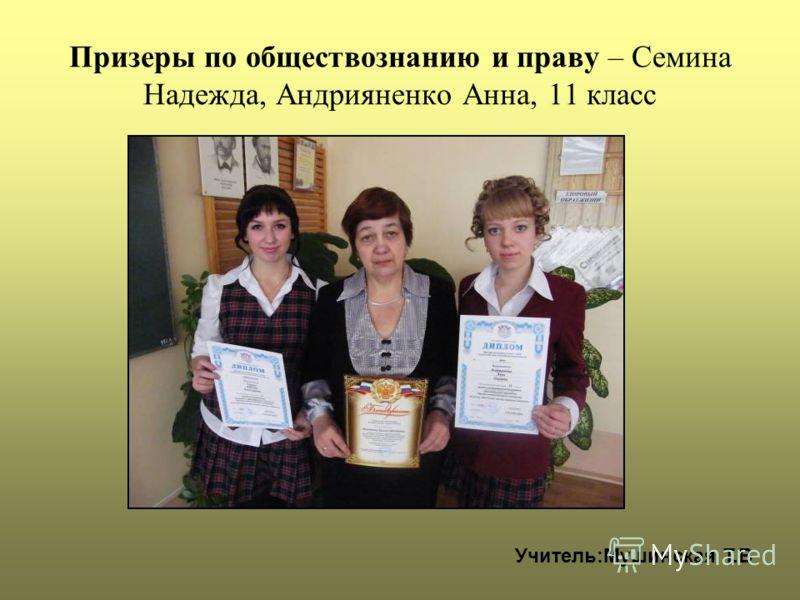 Призеры по обществознанию и праву – Семина Надежда, Андрияненко Анна, 11 класс Учитель:Мушинская Т.В