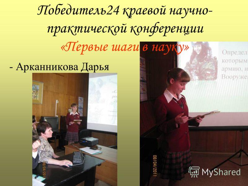 Победитель24 краевой научно- практической конференции «Первые шаги в науку» - Арканникова Дарья