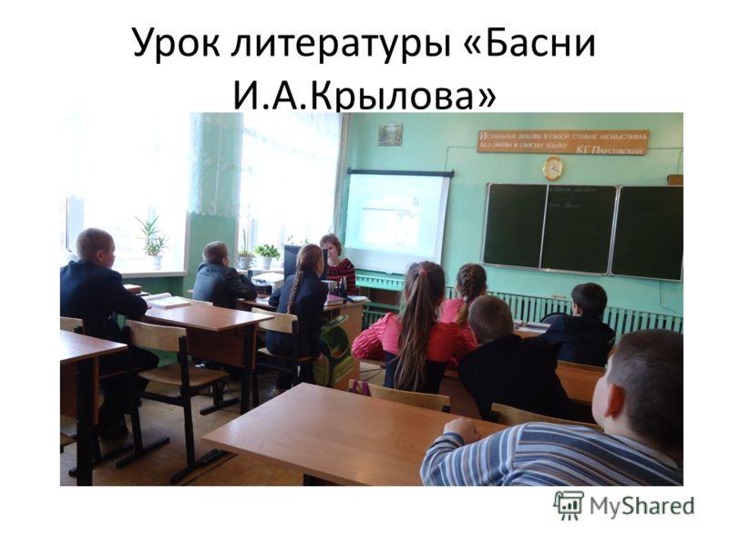 Урок литературы «Басни И.А.Крылова»