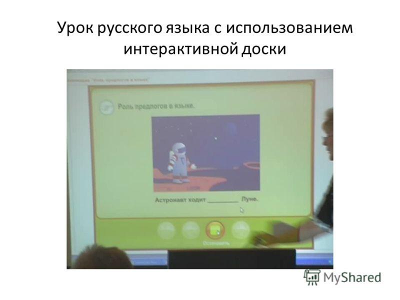 Урок русского языка с использованием интерактивной доски