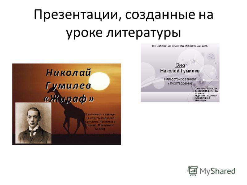 Презентации, созданные на уроке литературы