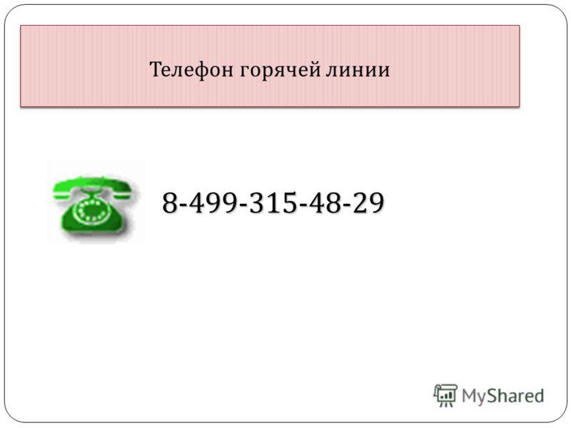 8-499-315-48-29 Телефон горячей линии