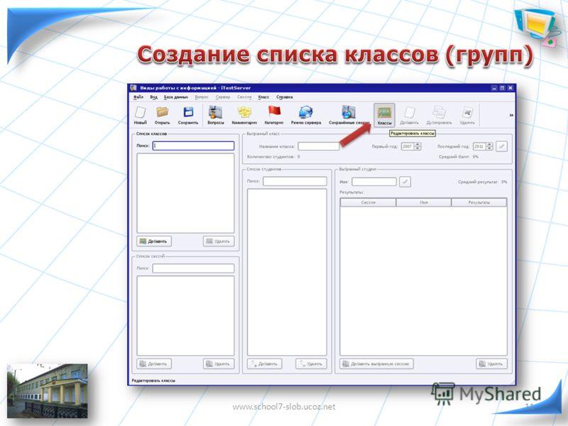 11www.school7-slob.ucoz.net