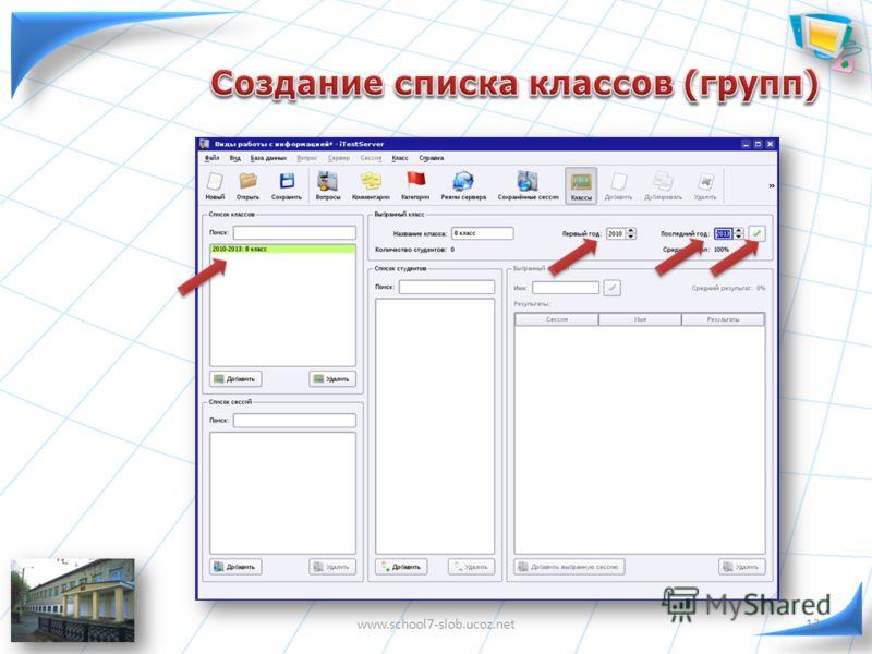 13www.school7-slob.ucoz.net