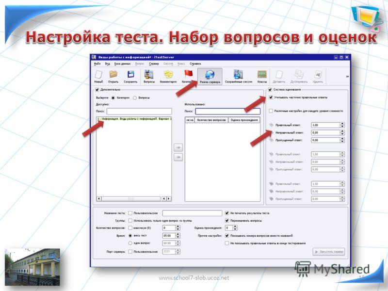 15www.school7-slob.ucoz.net