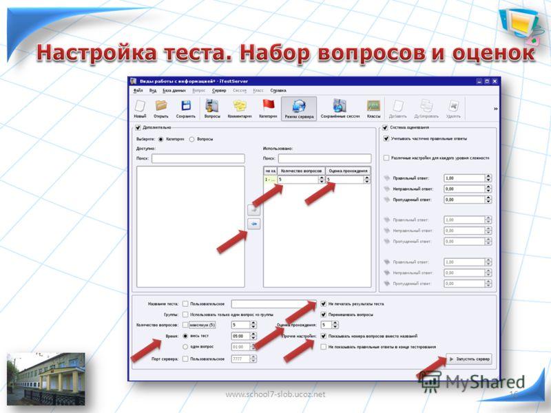 16www.school7-slob.ucoz.net