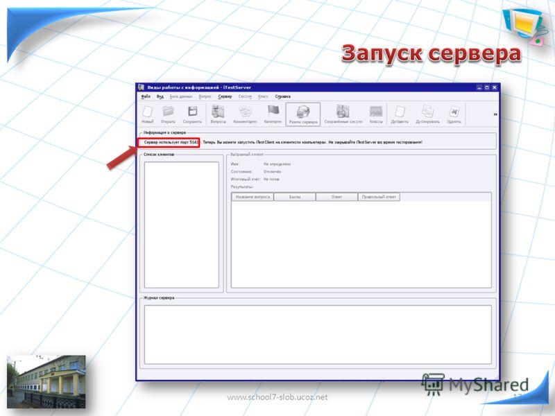 17www.school7-slob.ucoz.net