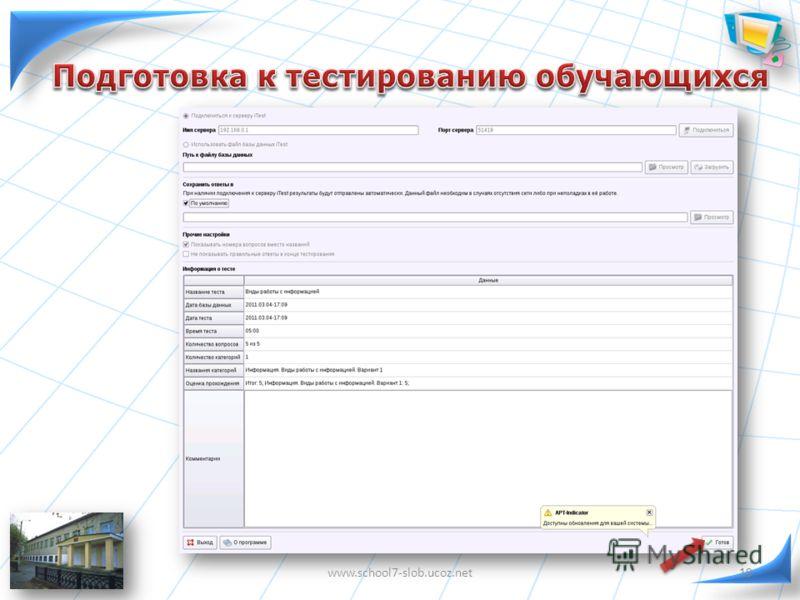 19www.school7-slob.ucoz.net