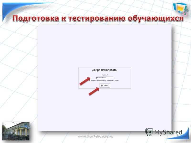 21www.school7-slob.ucoz.net