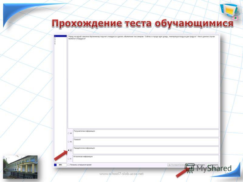 22www.school7-slob.ucoz.net