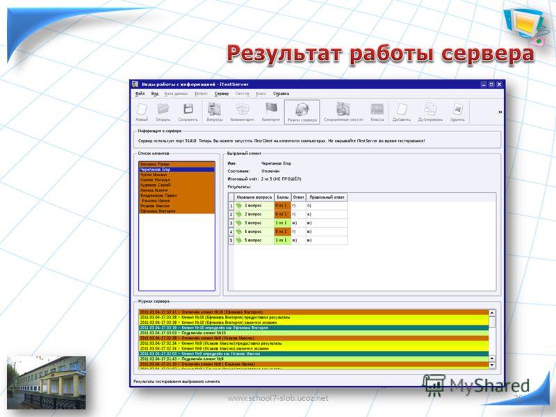 26www.school7-slob.ucoz.net