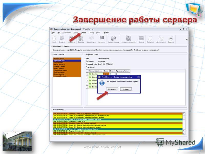 27www.school7-slob.ucoz.net
