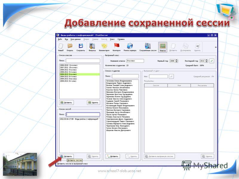 29www.school7-slob.ucoz.net