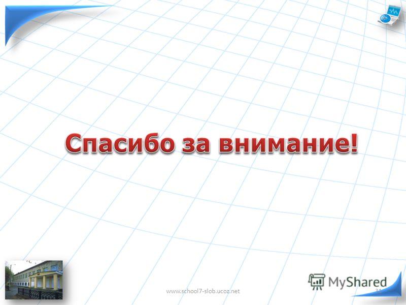31www.school7-slob.ucoz.net