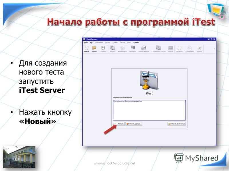 5 Для создания нового теста запустить iTest Server Нажать кнопку «Новый» www.school7-slob.ucoz.net