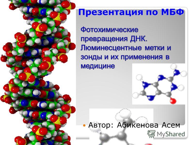 Презентация по МБФ Автор: Абикенова Асем
