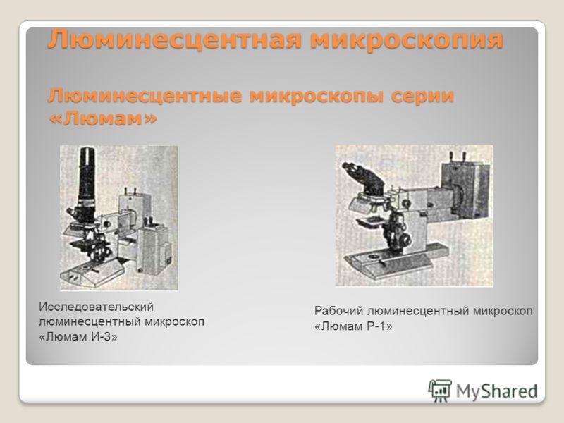 Люминесцентная микроскопия Люминесцентные микроскопы серии «Люмам» Исследовательский люминесцентный микроскоп «Люмам И-3» Рабочий люминесцентный микроскоп «Люмам Р-1»