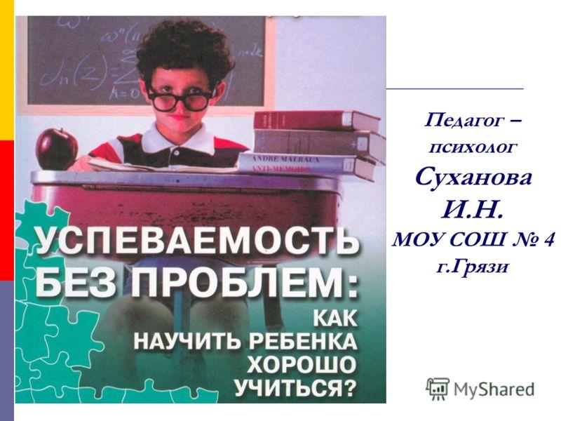 Педагог – психолог Суханова И.Н. МОУ СОШ 4 г.Грязи