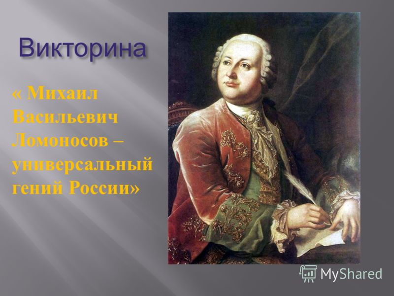 Викторина « Михаил Васильевич Ломоносов – универсальный гений России »