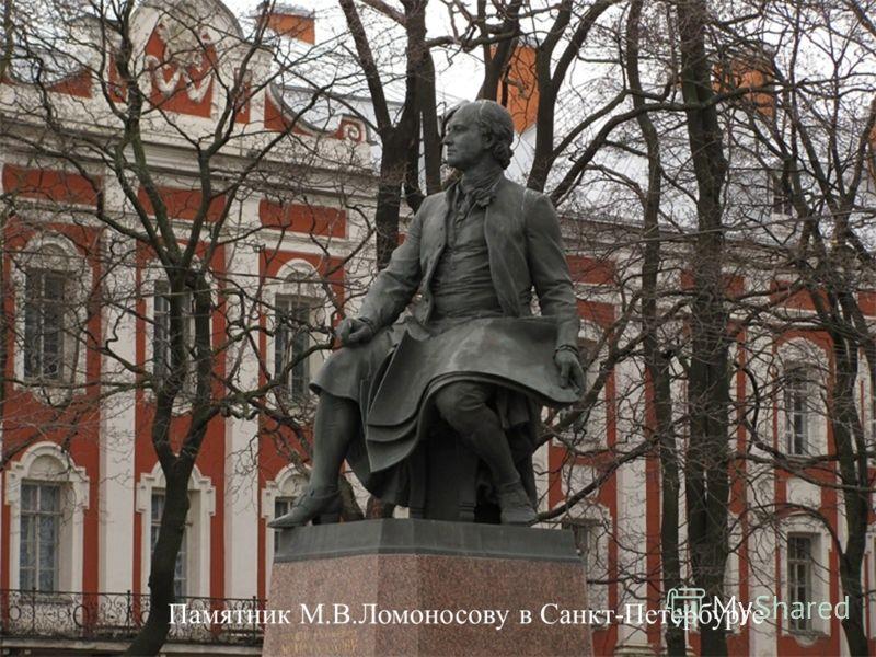 Памятник М.В.Ломоносову в Санкт-Петербурге