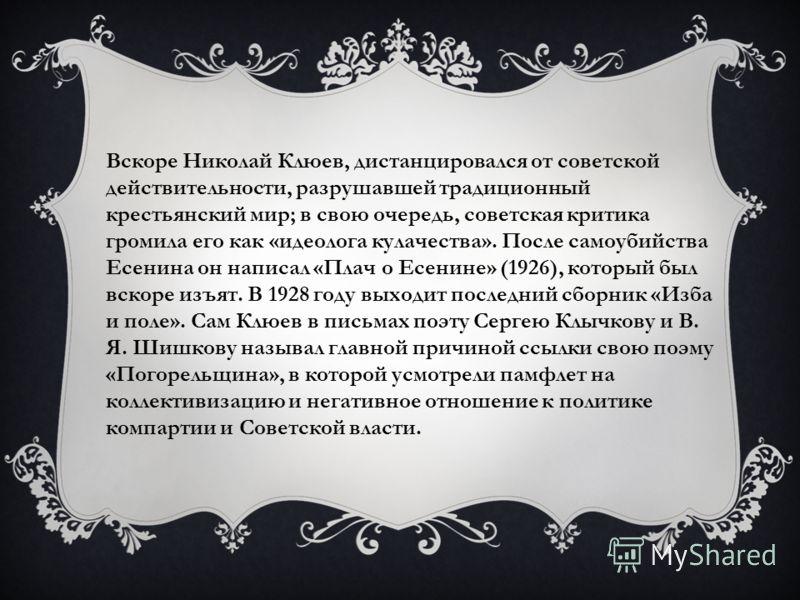 Вскоре Николай Клюев, дистанцировался от советской действительности, разрушавшей традиционный крестьянский мир; в свою очередь, советская критика громила его как «идеолога кулачества». После самоубийства Есенина он написал «Плач о Есенине» (1926), ко