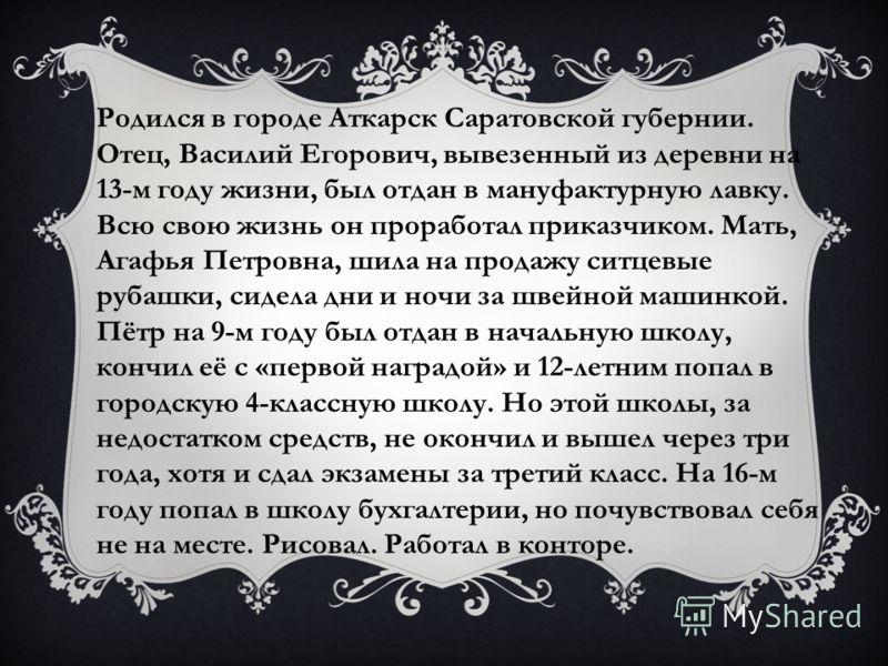 Родился в городе Аткарск Саратовской губернии. Отец, Василий Егорович, вывезенный из деревни на 13-м году жизни, был отдан в мануфактурную лавку. Всю свою жизнь он проработал приказчиком. Мать, Агафья Петровна, шила на продажу ситцевые рубашки, сидел