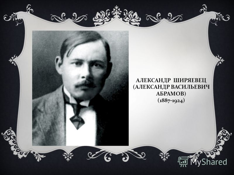 АЛЕКСАНДР ШИРЯЕВЕЦ ( АЛЕКСАНДР ВАСИЛЬЕВИЧ АБРАМОВ ) (1887-1924)