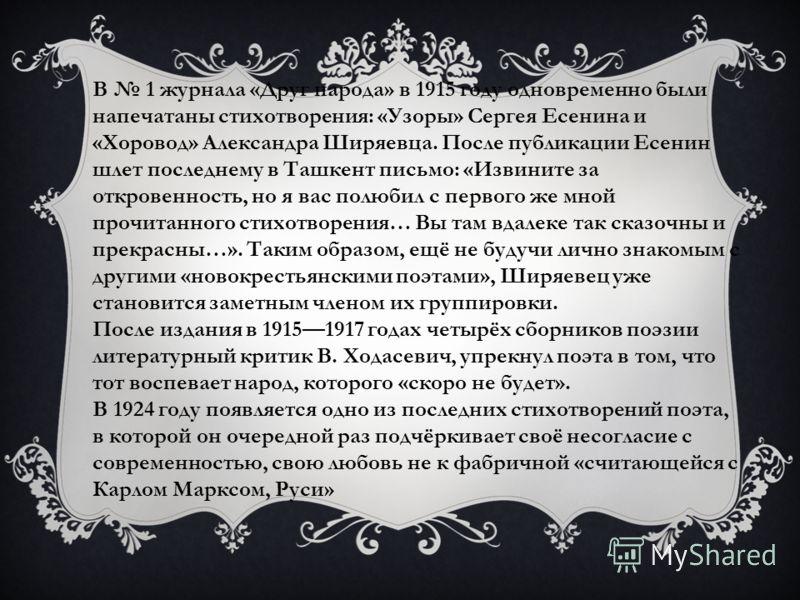 В 1 журнала «Друг народа» в 1915 году одновременно были напечатаны стихотворения: «Узоры» Сергея Есенина и «Хоровод» Александра Ширяевца. После публикации Есенин шлет последнему в Ташкент письмо: «Извините за откровенность, но я вас полюбил с первого