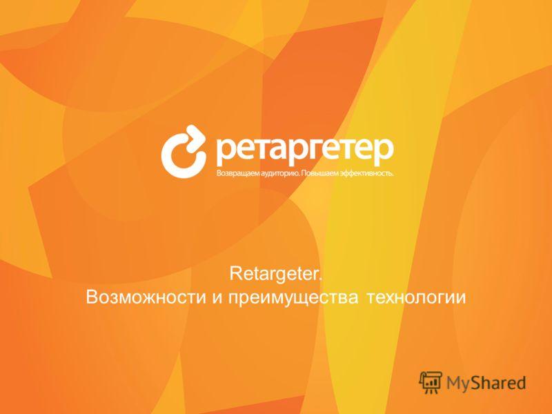 Retargeter. Возможности и преимущества технологии