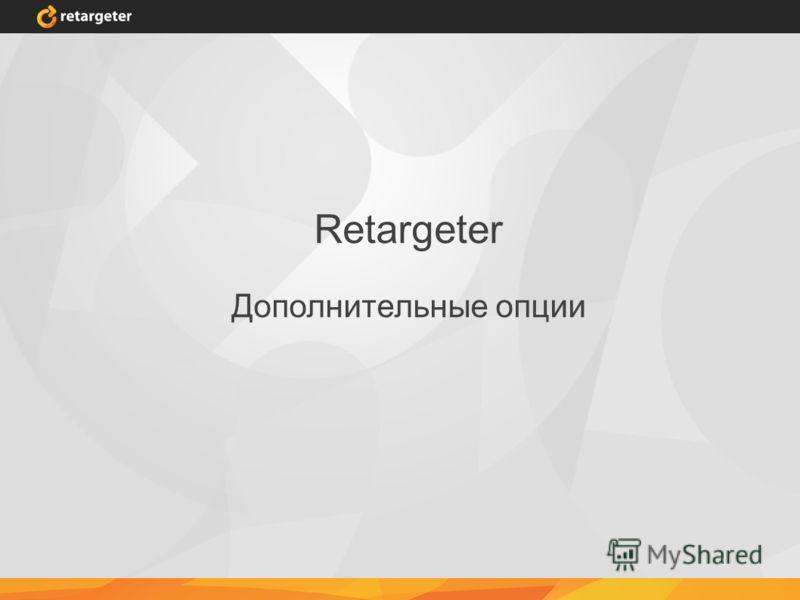 Retargeter Дополнительные опции