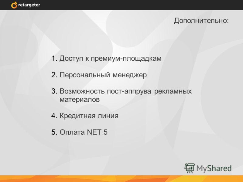 Дополнительно: 1.Доступ к премиум-площадкам 2.Персональный менеджер 3.Возможность пост-аппрува рекламных материалов 4.Кредитная линия 5.Оплата NET 5