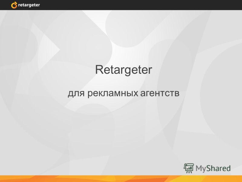 Retargeter для рекламных агентств