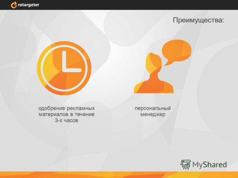 Преимущества: одобрение рекламных материалов в течение 3-х часов персональный менеджер