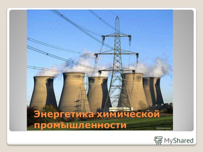Энергетика химической промышленности