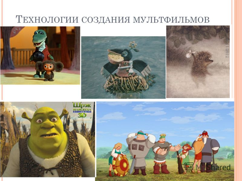 Т ЕХНОЛОГИИ СОЗДАНИЯ МУЛЬТФИЛЬМОВ 28.11.2012