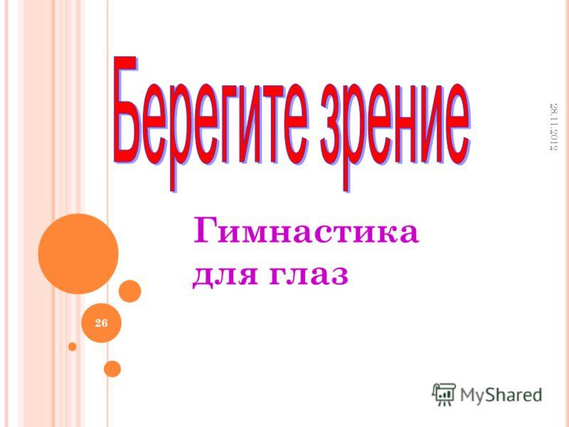Гимнастика для глаз 28.11.2012 26