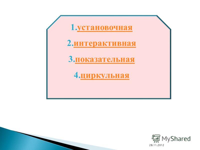 1.установочнаяустановочная 2.интерактивнаяинтерактивная 3.показательнаяпоказательная 4.циркульнаяциркульная