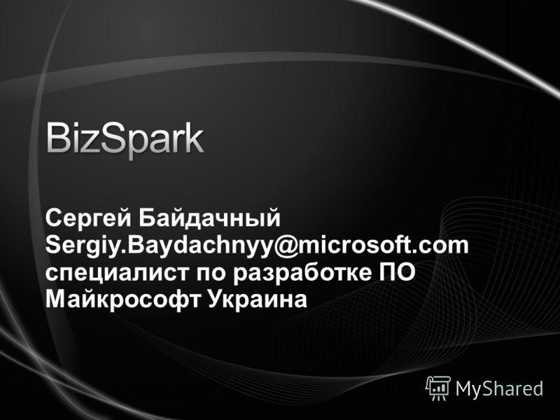 Сергей Байдачный Sergiy.Baydachnyy@microsoft.com специалист по разработке ПО Майкрософт Украина